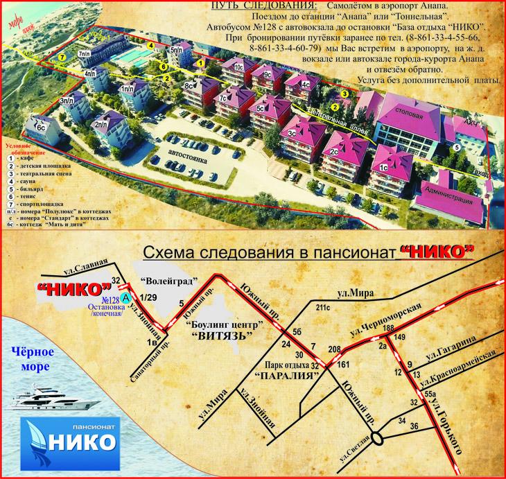 План пансионата НИКО